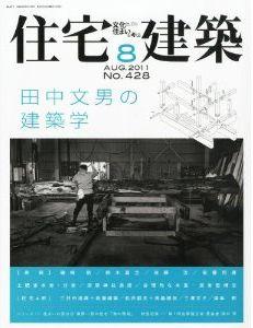 住宅建築 2011年 08月号 [雑誌]