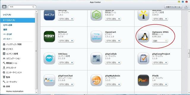 QNAP QTS App Center2.jpg